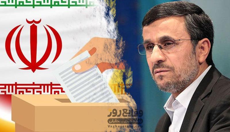 برگ برنده احمدی نژاد برای انتخابات 1400 رو شد