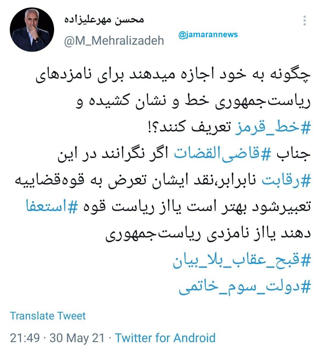 واکنش تند مهرعلیزاده به رئیسی : استعفا دهید یا از ریاست قوه یا انتخابات