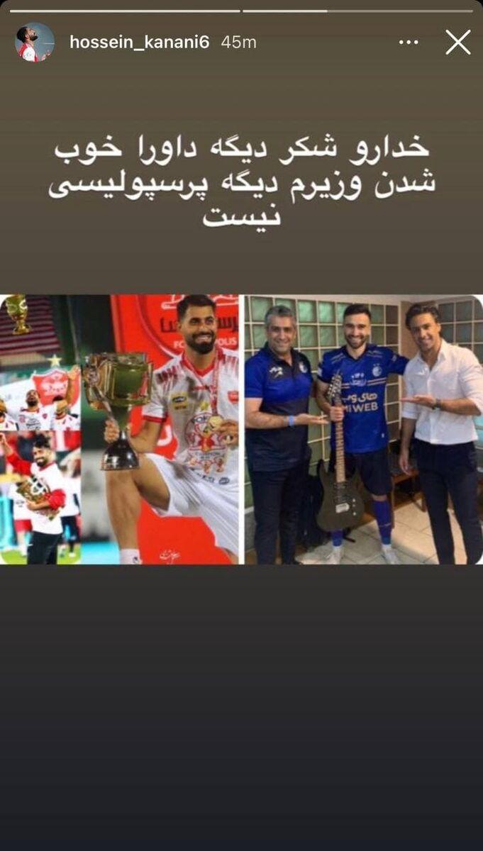 واکنش بازیکن جنجالی پرسپولیس به پیروزی استقلال در دربی