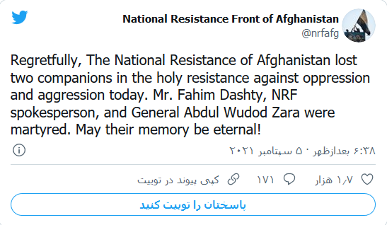 دو تن از فرماندهان مقاومت پنجشیر کشته شدند / پهبادهای پاکستان عامل شهادت فهیم دشتی و ژنرال عبدالودود